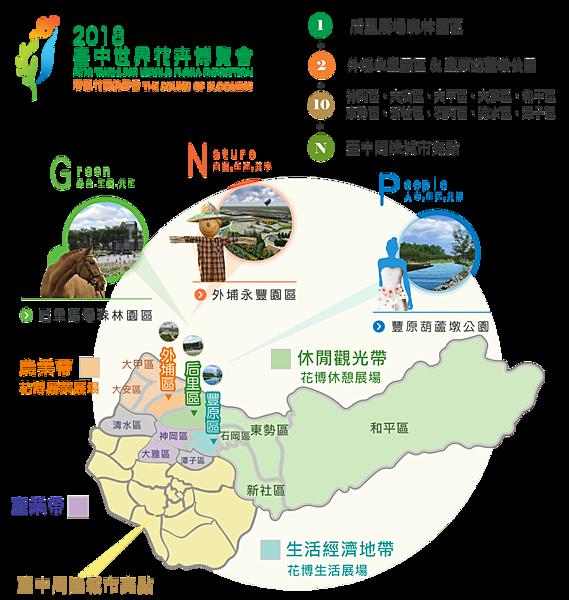 2018台中世界花卉博覽會(2018花博)in 台中舉辦1+2+10+n