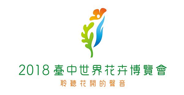 2018台中世界花卉博覽會(2018花博) logo