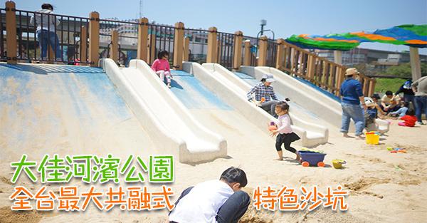 大佳河濱公園,全台最大共融式特色沙坑