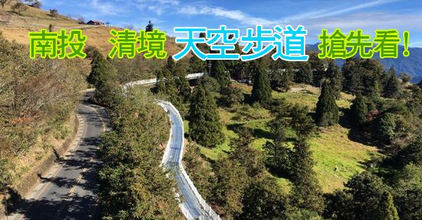 清境高空觀景步道1
