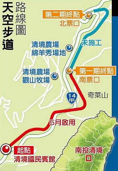 清境高空觀景步道 路線(蘋果日報)