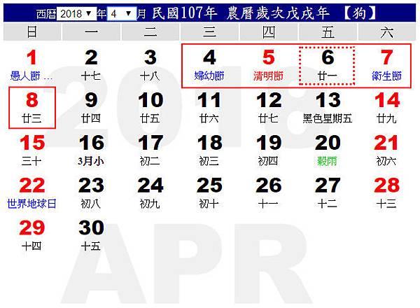 2018年(107)行事曆04月