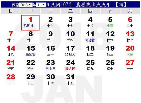 2018年(107)行事曆01月