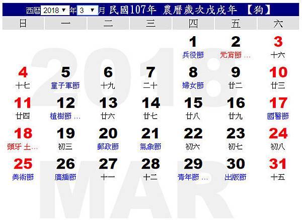 2018年(107)行事曆03月