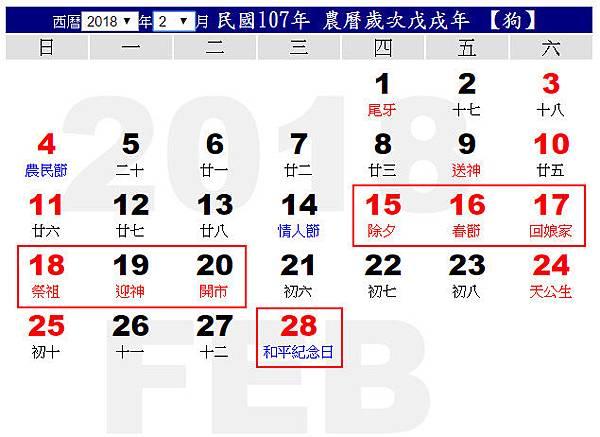 2018年(107)行事曆02月