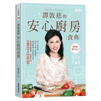 譚敦慈的安心廚房食典 書