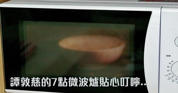 譚敦慈的7點微波爐貼心叮嚀<譚敦慈的安心廚房食典>