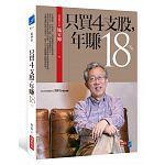 2017年(民國106)3月 博客來 暢銷書排行榜(好書推薦)10
