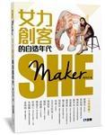 2017年(民國106)3月 誠品網路書店 暢銷書排行榜(好書推薦)3