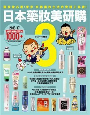 2017年(民國106)3月 誠品網路書店 暢銷書排行榜(好書推薦)7