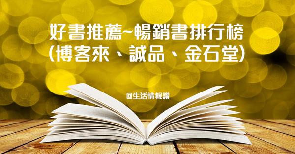 暢銷書排行榜(博客來、誠品、金石堂)