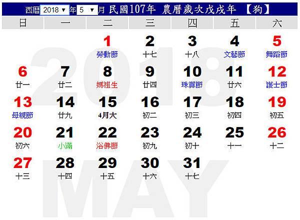 2018年(107)行事曆05月