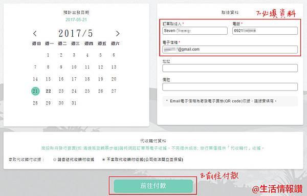 清境高空觀景步道 網路訂票/預售系統3