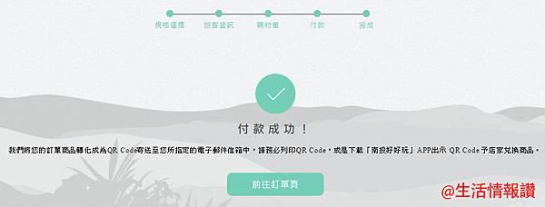 清境高空觀景步道 網路訂票/預售系統5,清境天空步道