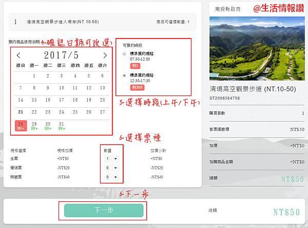 清境高空觀景步道 網路訂票/預售系統2,清境天空步道