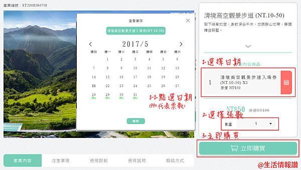 清境高空觀景步道 網路訂票/預售系統1,清境天空步道