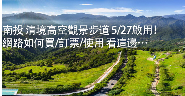 清境高空觀景步道 5/27啟用 如何訂/買票,清境天空步道