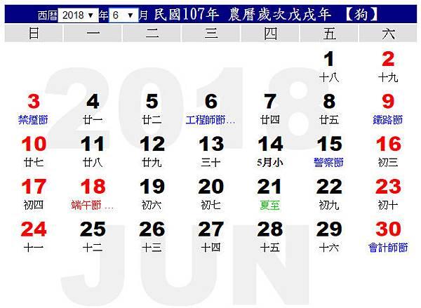 107年(2018)6月行事曆