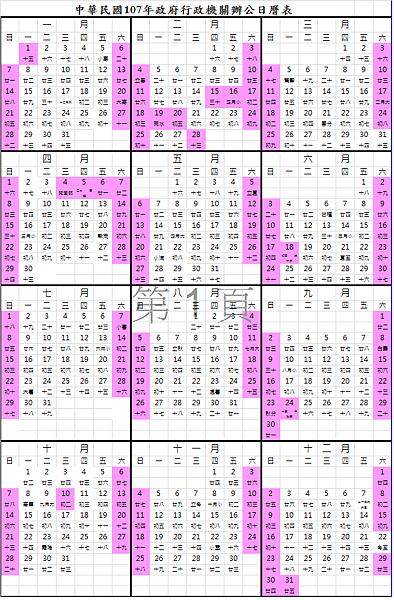 中華民國107年政府行政機關辦公日曆表