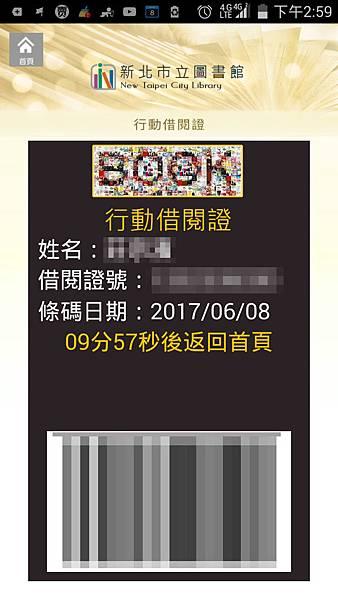 「新北愛Book」新北市圖書館APP 行動借閱證