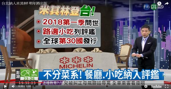 2018台灣台北米其林指南,2018第一季問世