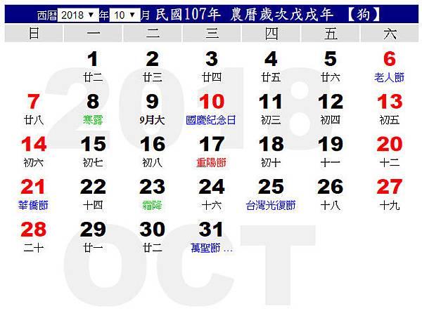 107年(2018)10月行事曆