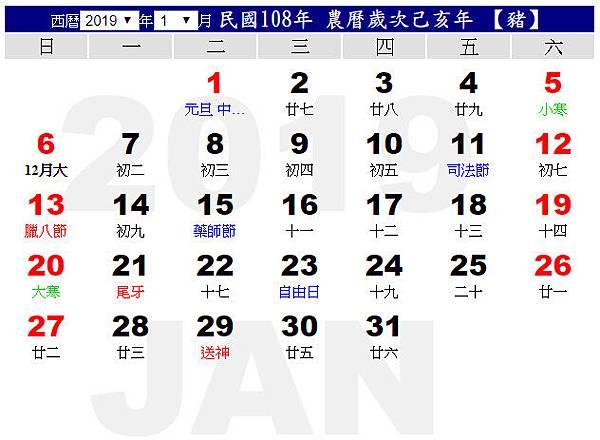 108年(2019)1月行事曆