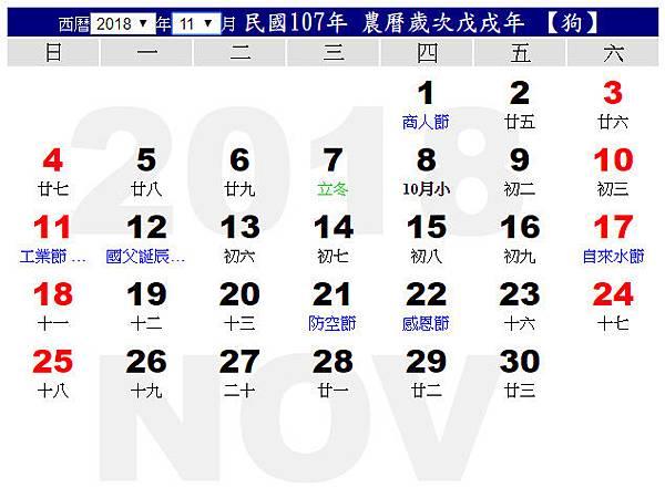 107年(2018)11月行事曆