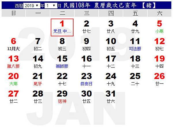 108(2019)年1月行事曆calendar