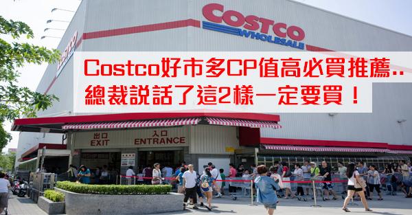 Costco好市多CP值高必買推薦buy