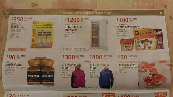 Costco好市多 必買-最新優惠-2/9