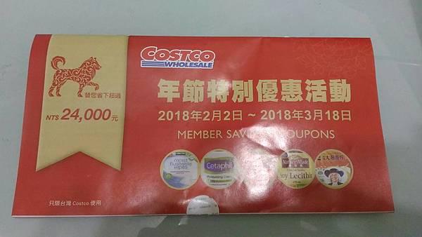 Costco好市多 必買-最新優惠活動篇(2018年2-3月)