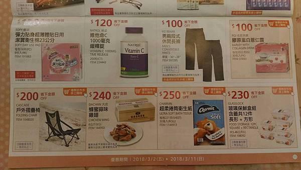 Costco好市多 必買-最新優惠-3/11