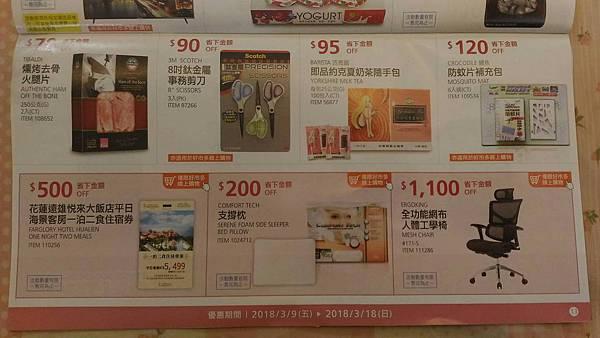 Costco好市多 必買-最新優惠-3/18