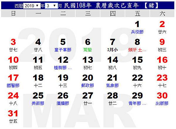 108(2019)年3月行事曆calendar