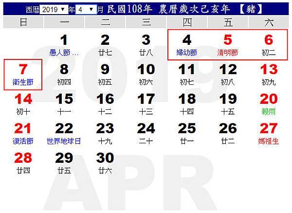 108(2019)年4月行事曆calendar