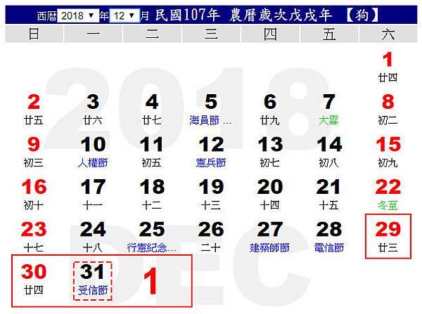 107年(2018)12月行事曆