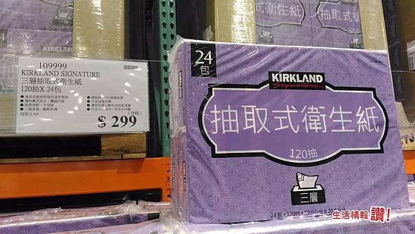 costco必買:Kirkland Signature 科克蘭 三層抽取衛生紙