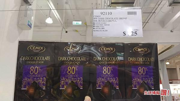 Costco好市多 小編必買推薦3▾CEMOI 80%黑巧克力
