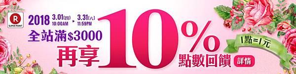 3月台灣樂天市場優惠 滿3000再享10%回饋