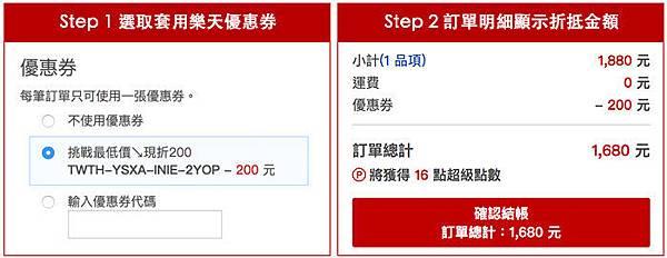 台灣樂天市場Rakuten優惠券/折價券 如何使用