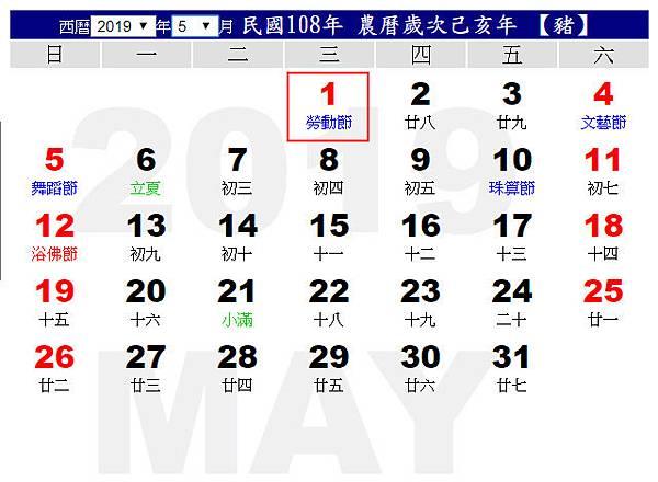108(2019)年5月行事曆calendar