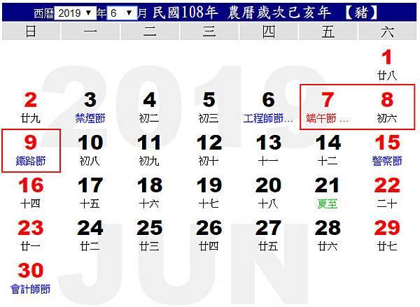 108(2019)年6月行事曆calendar