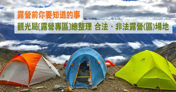 觀光局[露營專區]總整理 合法、非法露營(區)場地camping