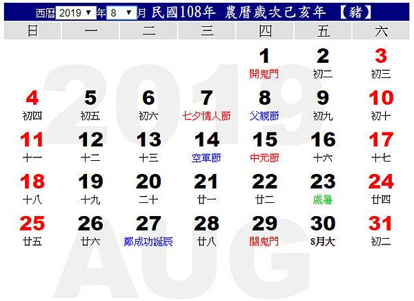 108(2019)年8月行事曆calendar