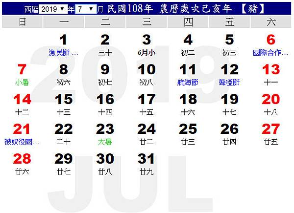 108(2019)年7月行事曆calendar
