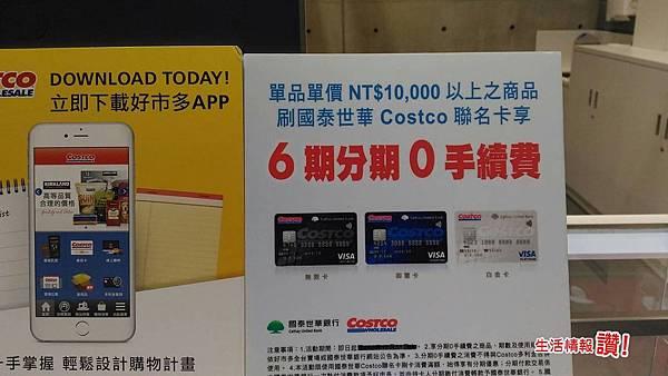 Costco(好市多)聯名卡,單價1萬元以上的商品享有「6期分期0手續費」