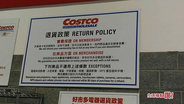 Costco好市多會員享有全額退款保証
