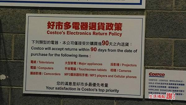 「電器類」商品是「自購買日起90天內可辦理退貨」