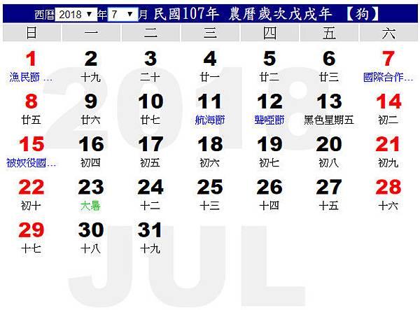 107年(2018)7月行事曆